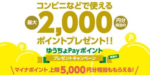 ゆうちょPayのマイナポイントのキャンペーン